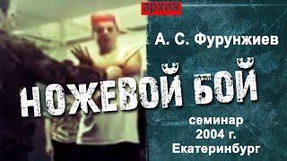 Ножевой бой  А. С. Фурунжиев  Семинар 2004 г.,  Екатеринбург