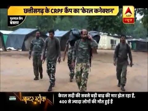 Master Stroke: Exclusive report shows CRPF men struggling in flood in Chhattisgarh's Basta