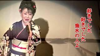 「垂水の人よ」歌手:美山京子 本人映像  歌詞付 パワフルライブ「カラオケステージハロー」 2013年08月07日発売