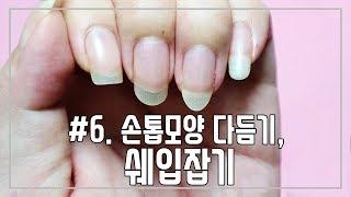 [수수깡/셀프네일] #6. 손톱모양 다듬기, 쉐입잡기