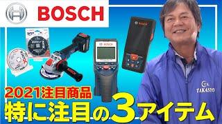 BOSCHの3つの注目アイテム!【2021注目商品】