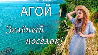 Отдых в Агое 2019 с сервисом Едем-в-Гости.ру