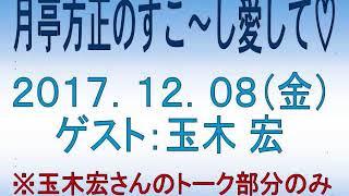 ゲスト:玉木 宏 玉木宏さんのトーク部分のみです。 玉木さんのカッコ良...