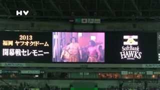 公式戦開幕戦の3月29日(金)に、ヤフオクドームで開催する「公式戦開幕...