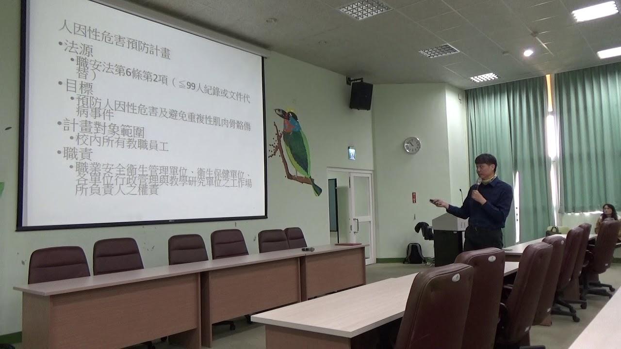 109.01.13-職安衛教育訓練錄影 part 4/6 - YouTube