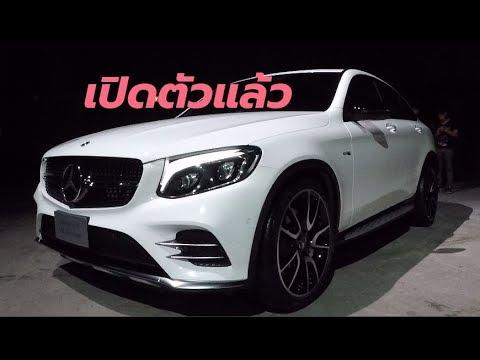 รีวิว 2018 Mercedes-AMG GLC 43 4MATIC Coupe รุ่นประกอบในประเทศ เปิดตัวแล้ว พร้อมราคา