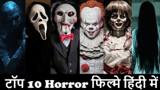 Top 10 Horror Hollywood Movies In Hindi