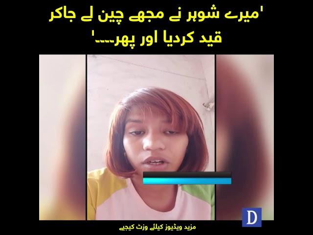 Ek aur Pakistani larki china mein phans gai