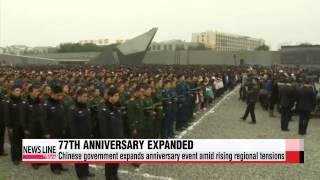 China marks 77th anniversary of start of Second Sino-Japanese War with largest event ever