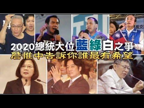 2020總統大位藍綠白之爭 詹惟中告訴你誰最有希望   台灣蘋果日報