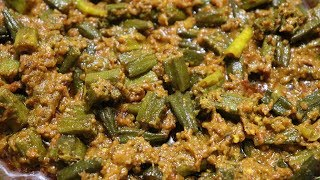Restaurant Style Masaledar Bhindi | Spicy Okra Recipe | Tasty and Easy to make.