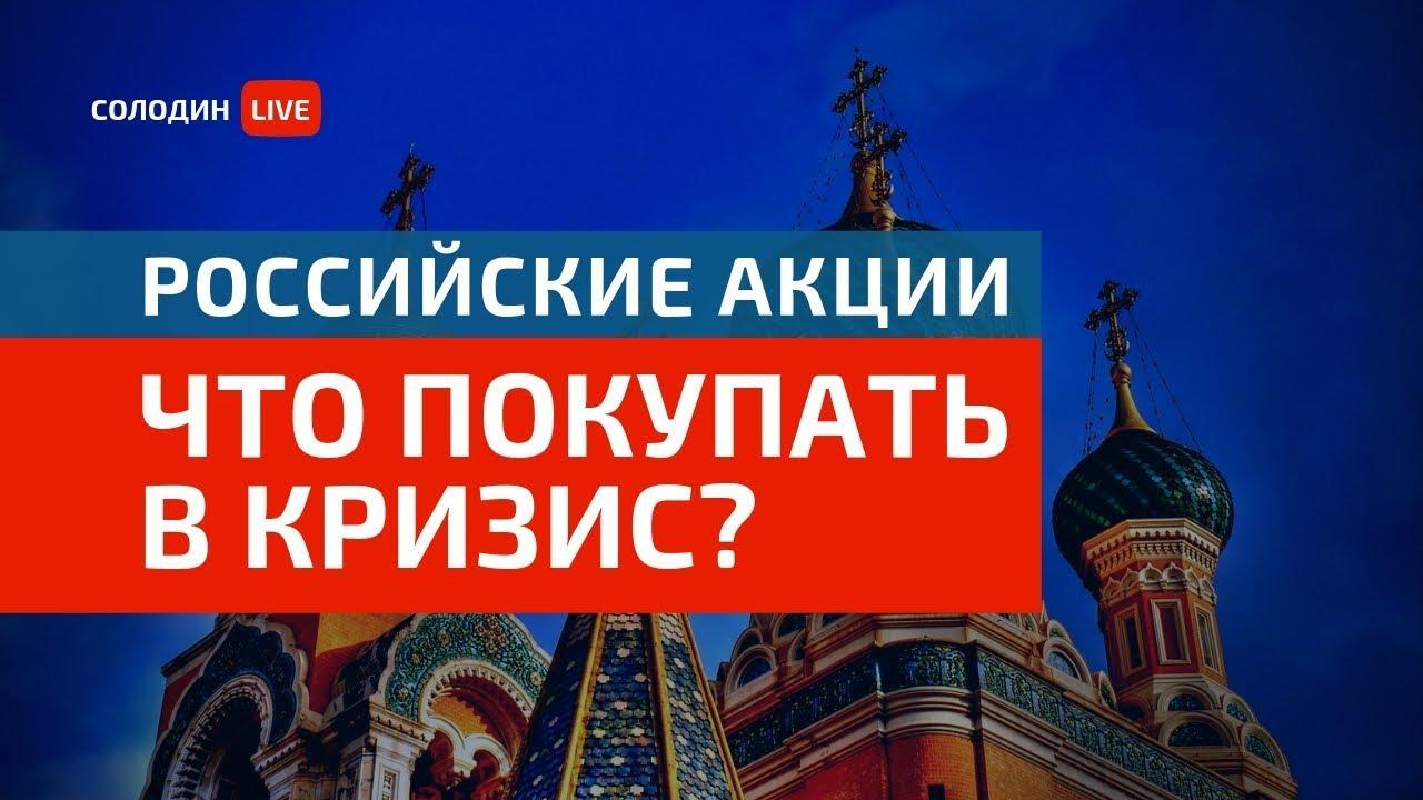Российские Акции: Что Покупать в Кризис?
