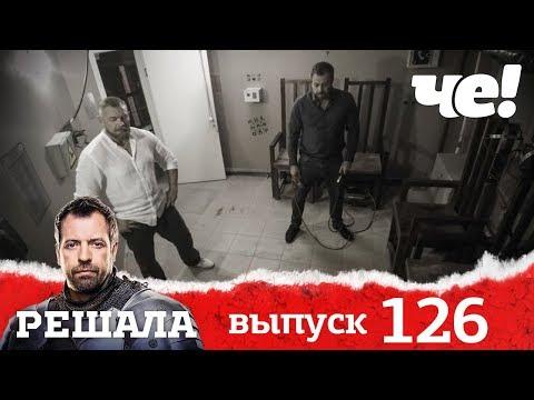 Решала   Выпуск 126