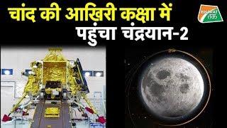 Chandrayaan 2 को मिली एक और सफलता