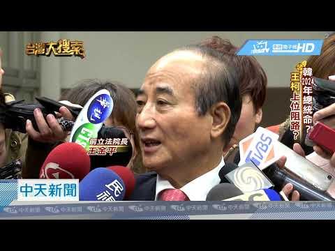 20190128中天新聞 韓國瑜2024有總統命?「這兩人」上位阻路?