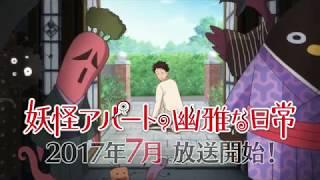 テレビアニメ『妖怪アパートの幽雅な日常』2017年7月より「あにめのめ」...