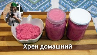 Украинская кухня: Хрен домашний