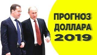 Смотреть видео Прогноз курса доллара 2019. Девальвация рубля. Что будет с долларом? онлайн