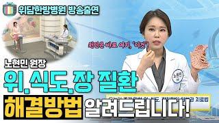 잦은 위장병, 역류성식도염 원인은? 위담한방병원 노현민…