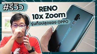 รีวิว Reno 10x Zoom มือถือตัวท็อปสุด จัดเต็มสุดของ OPPO  | ดรอยด์แซนส์
