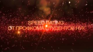 НУК-TV - Speed Dating Advertisement