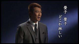 山川豊 - 螢子