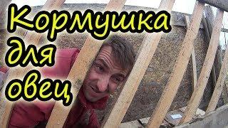 Кормушка для сена  // Экономная // Своими руками // Деревенские будни // Семья Лях