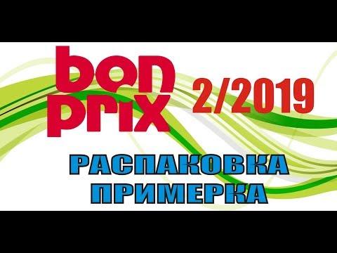 Посылка BonPrix/ Февраль 2019/Примерка