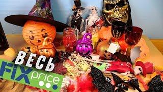 ВЕСЬ ХЕЛЛОУИН ИЗ ФИКС ПРАЙС обзор всех товаров Halloween FixPrice