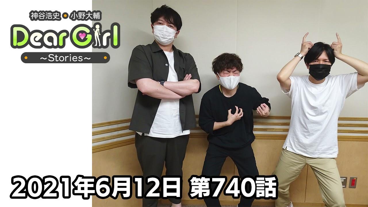 【公式】神谷浩史・小野大輔のDear Girl〜Stories〜 第740話 (2021年6月12日放送分)