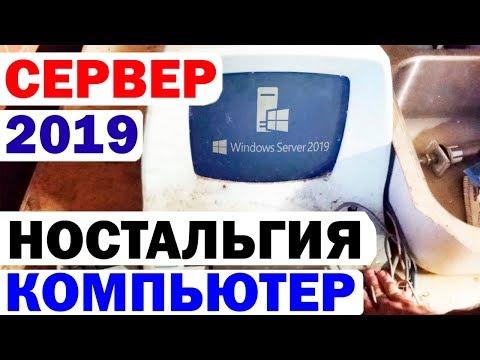 Установка Windows Server 2019 на старый компьютер