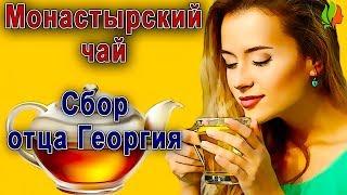 Монастырский чай. Сбор отца Георгия.