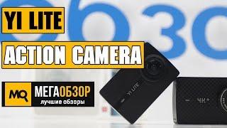 YI Lite Action Camera обзор экшн-камеры. Сравнение с Yi 4K+