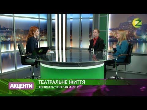 Телеканал Z: Ганна Вайло та Ростислав Анасійчук - 16.03.2018
