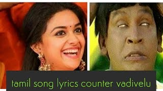 Tamil song troll Vadivelu version