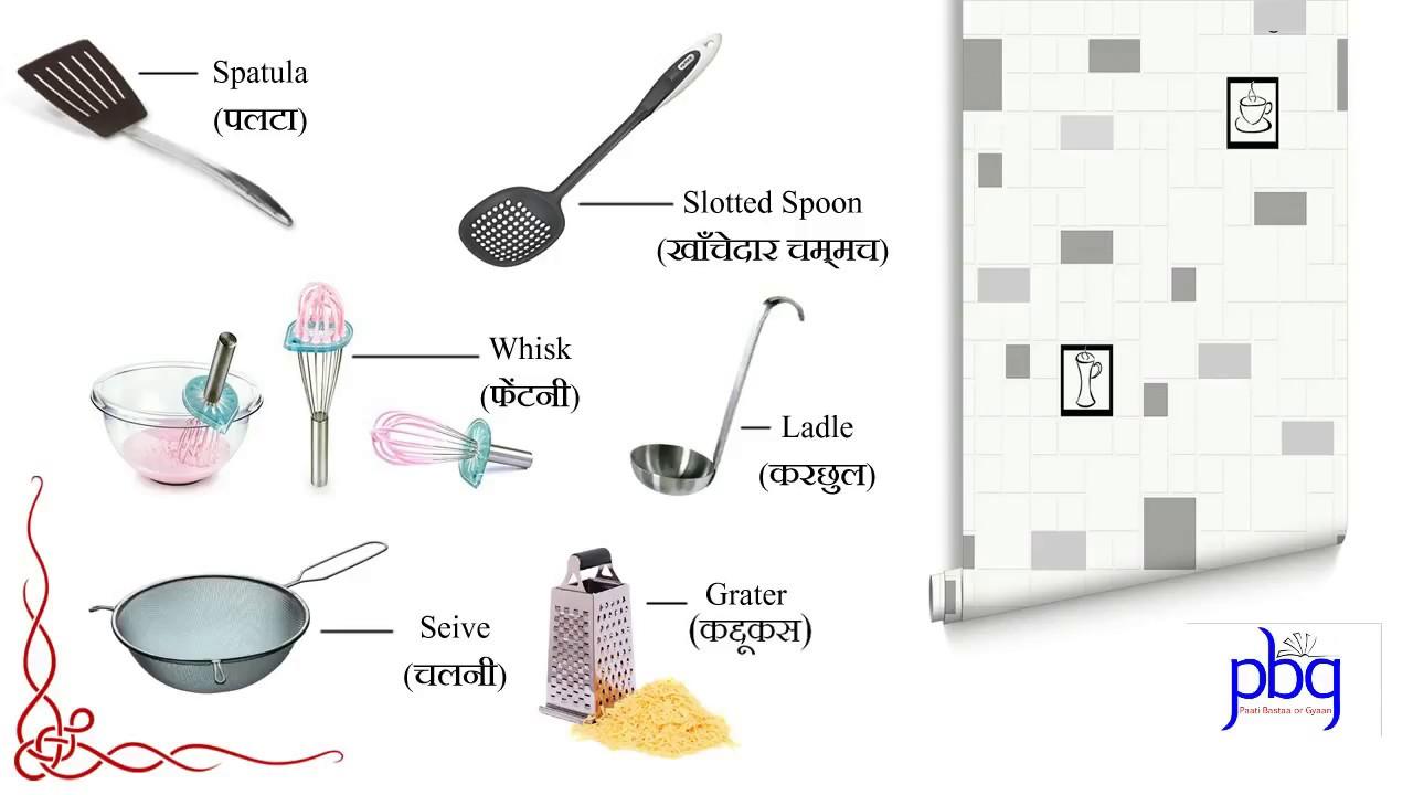 KITCHEN - Vocabulary (Equipment, Utensils & Machines) by Sandeep ...