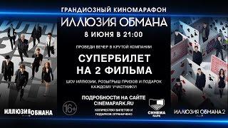 Марафон «Иллюзия обмана» в СИНЕМА ПАРК