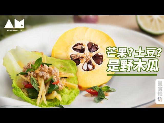 用中国的食材,制作老挝特色的腊普laap、Laos cuisine、Chinese quince?