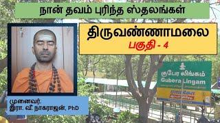 ஸ்கந்தாஸ்ரமம்   Skanthasramam   திருவண்ணாமலை - பகுதி 4   Thiruvannamalai - Part 4   OMGod