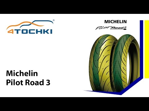 Обзор мотошин Michelin Pilot Road 3