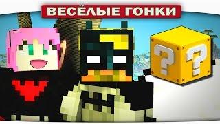 ДВА БЕТМАНА - Весёлые гонки (Lucky Block)