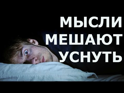 Как отключить мысли в голове перед сном