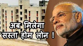 Deposit Money को Cheap Home Loan के तौर पर बांटेगी Modi Govt., Noteban से होगा जबड़ा फायदा