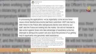 【冠状病毒19】李智陞:援助基金申请中 有三起伪造文件案例