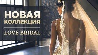Презентация новой коллекции Love Bridal