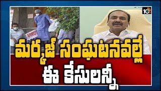 మర్కజ్ సంఘటన వల్లే ఈ కేసులన్నీ: Telangana Health Minister Etela Rajender  News