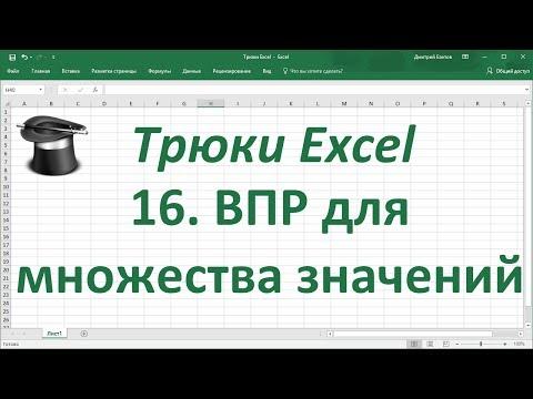 Трюк Excel 16. ВПР для множества значений (без использования функции ВПР)