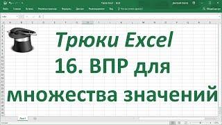 Трюк Excel 16. ВПР для множества значений