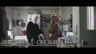 Ленинград - Обезьяна и Орёл