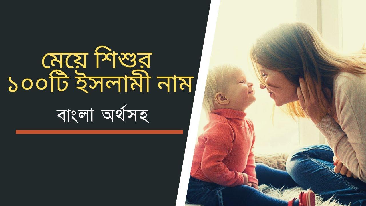 মেয়ে শিশুর মিষ্টিমধুর ১০০টি নতুন ইসলামী নাম অর্থসহ | Sweet Baby Girl New Islamic names in Bangla